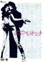 哀しみのベラドンナ(通常)(DVD)