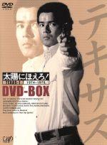 太陽にほえろ! テキサス刑事編Ⅰ DVD-BOX(三方背BOX、特典ディスク1枚、ブックレット付)(通常)(DVD)