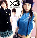 ×3(通常)(CDA)