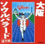大阪 ソウルバラード 番外編(通常)(CDA)
