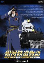 銀河鉄道物語 station.1(通常)(DVD)