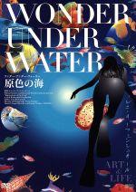 ワンダー・アンダー・ウォーター/原色の海(通常)(DVD)