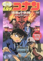劇場版 名探偵コナン 迷宮の十字路(通常)(DVD)