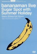 "bananaman live Sugar Spot with Summer Holidy ""バナナマンの夏休み""(通常)(DVD)"
