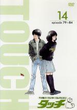 TV版パーフェクト・コレクション::タッチ ⑭(通常)(DVD)