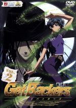 ゲットバッカーズ-奪還屋-2(通常)(DVD)