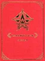 カレイドスター Stage.1 スペシャルエディション(通常)(DVD)
