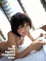love again! mayumi ono.(DVD)