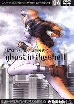 攻殻機動隊 STAND ALONE COMPLEX 04(ブックレット付)(通常)(DVD)