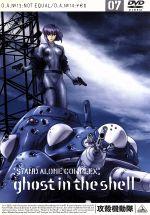 攻殻機動隊 STAND ALONE COMPLEX 07(ブックレット付)(通常)(DVD)