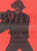 リターナー(デラックス・エディション)(三方背ケース、ブックレット、アートカード8枚付)(通常)(DVD)