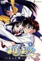 まほろまてぃっく~もっと美しいもの~VOL.7(通常)(DVD)