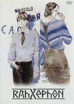 ラーゼフォン 8(通常)(DVD)