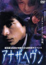 アナザヘヴン(通常)(DVD)