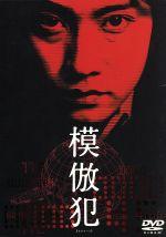 模倣犯(通常)(DVD)