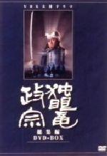 NHK大河ドラマ 独眼竜政宗 総集編(通常)(DVD)