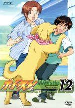ホイッスル! Number 12(通常)(DVD)