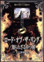 ロード・オブ・ザ・リング/知られざる中つ国 王の帰還編(通常)(DVD)