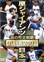 涙の完全制覇! 原ジャイアンツ日本一 GL決戦2002(通常)(DVD)