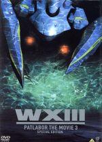 WXⅢ 機動警察パトレイバー SPECIAL EDITION(BOX、特典ディスク1枚、ストーリーボードブック、ライナーノート)(通常)(DVD)