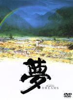 夢(通常)(DVD)