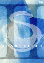 YUMING SPECTACLE SHANGRILAⅡ(通常)(DVD)
