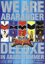 爆竜戦隊アバレンジャーDELUXE アバレサマーはキンキン中!(通常)(DVD)