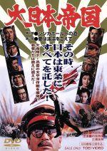大日本帝国(通常)(DVD)