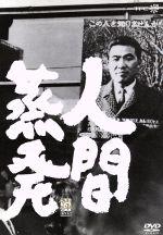 人間蒸発(通常)(DVD)
