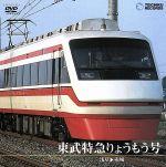 東武特急りょうもう号(浅草~赤城)(通常)(DVD)