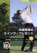 NHK趣味悠々 やる気のあるゴルファーにおくる 中嶋常幸のスイング・プレゼント Part.1(通常)(DVD)