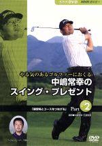 NHK趣味悠々 やる気のあるゴルファーにおくる 中嶋常幸のスイング・プレゼント Part.2(通常)(DVD)