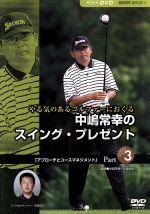 NHK趣味悠々 やる気のあるゴルファーにおくる 中嶋常幸のスイング・プレゼント Part.3(通常)(DVD)