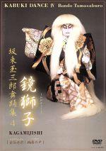 坂東玉三郎舞踊集4 鏡獅子(通常)(DVD)