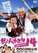 釣りバカ日誌 14-お遍路大パニック!-(通常)(DVD)