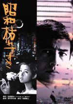 昭和枯れすすき(通常)(DVD)