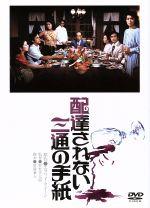 配達されない三通の手紙(通常)(DVD)