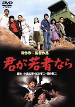 君が若者なら(通常)(DVD)