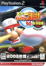 実況パワフルプロ野球10 超決定版2003メモリアル(ゲーム)