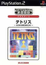 テトリス SuperLite2000パズル(ゲーム)