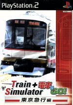Train Simulator+電車でGO!東京急行編(ゲーム)