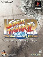 ハイパーストリートファイターⅡ スペシャルアニバーサリーエディション(限定版)(ゲーム)