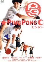 ピンポン 2枚組DTS特別版(初回限定版)((特典DVD1枚付))(通常)(DVD)