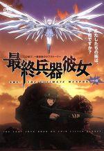 最終兵器彼女 vol.4(通常)(DVD)