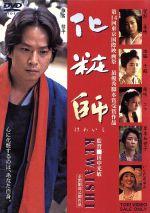 化粧師(通常)(DVD)