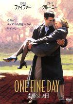 素晴らしき日(通常)(DVD)