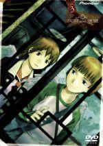 灰羽連盟 COG.3(通常)(DVD)