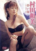 村田和美 蒼い海(通常)(DVD)