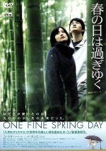 春の日は過ぎゆく(通常)(DVD)