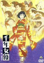 千年女優(通常)(DVD)